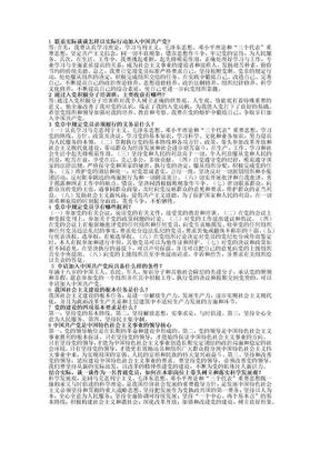 入党积极分子考试.docx