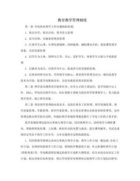 教育教学管理制度.doc