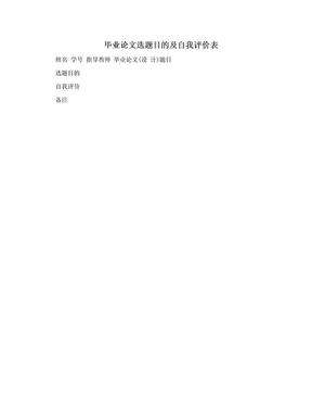 毕业论文选题目的及自我评价表.doc