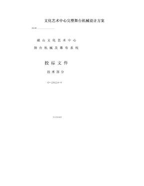 文化艺术中心完整舞台机械设计方案.doc