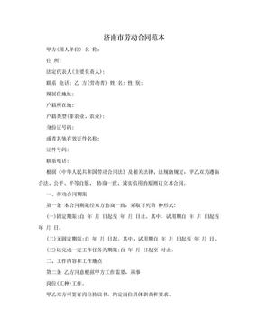 济南市劳动合同范本.doc