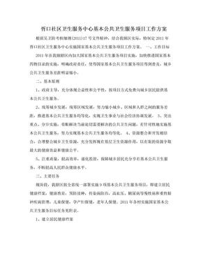 胥口社区卫生服务中心基本公共卫生服务项目工作方案.doc