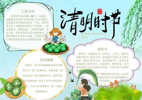 清明30word电子小报手抄报.docx
