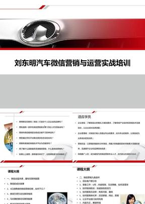 刘东明汽车微信营销与运营实战培训.ppt