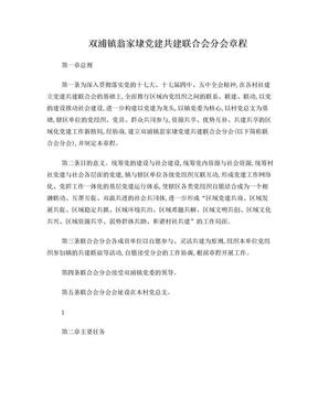 双浦镇党建共建联合会总会章程.doc