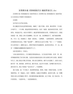 汪曾祺小说《钓鱼的医生》阅读答案(2).doc.doc