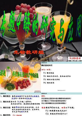 高中生物选修一专题4_课题1_果胶酶在果汁生产中的作用.ppt
