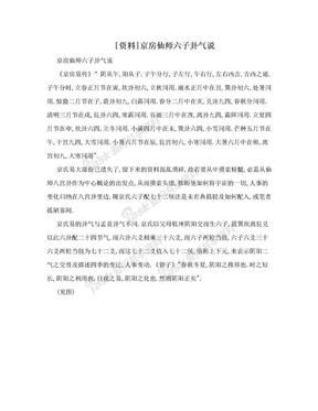 [资料]京房仙师六子卦气说.doc