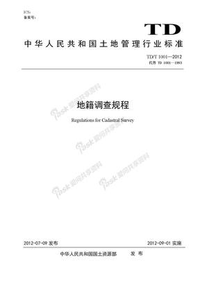 《地籍调查规程》TDT 1001-2012出版稿.doc