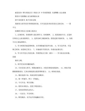 激励学生的名言警句【精选】.doc