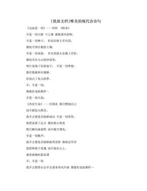 [优质文档]唯美的现代诗诗句.doc