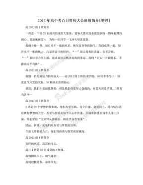 2012年高中考百日誓师大会班级简介[整理].doc