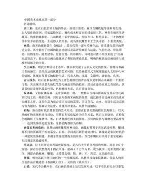 中国美术史最全资料 重点 时间表 口诀.doc