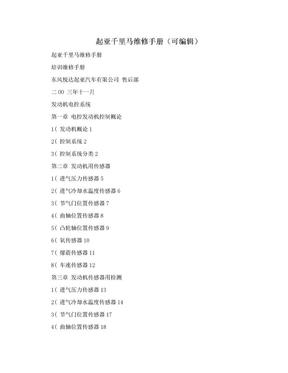 起亚千里马维修手册(可编辑).doc