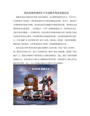国内及国外商用车卡车品牌介绍及发展历史.doc