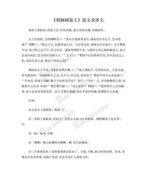《荆轲刺秦王》原文及译文.doc