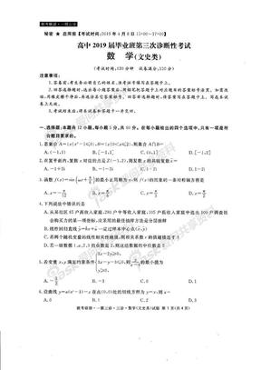 四川教考联盟2019届高三第三次诊断性考试数学(文)试题及答案.pdf