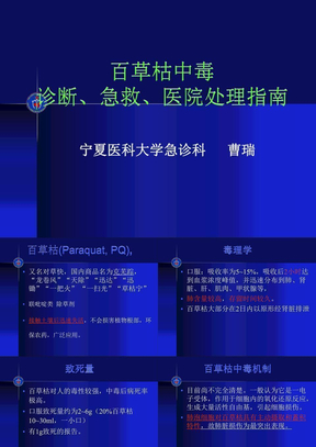 百草枯中毒救治指南.ppt