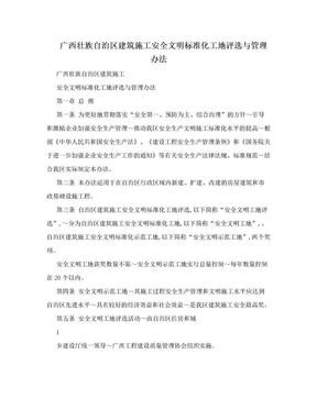 广西壮族自治区建筑施工安全文明标准化工地评选与管理办法.doc