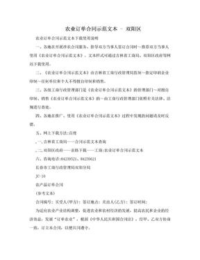 农业订单合同示范文本 - 双阳区.doc