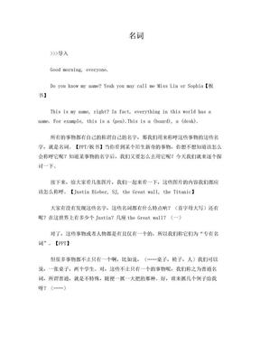 初中语法名词说课稿.doc