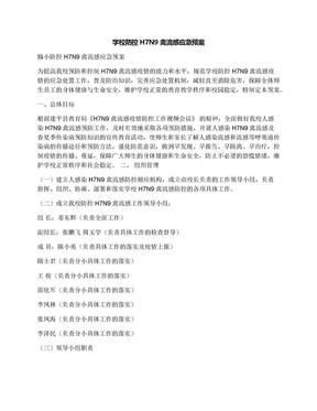 学校防控H7N9禽流感应急预案.docx