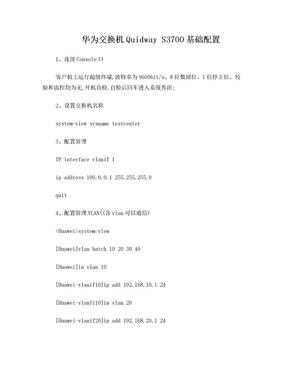 华为交换机Quidway S3700基础配置.doc