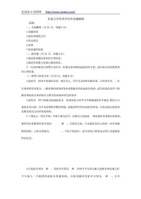东南大学传热学历年真题解析.doc
