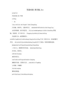 笠翁对韵 拼音版.doc.doc