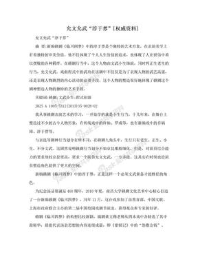 """允文允武""""淳于棼""""[权威资料].doc"""