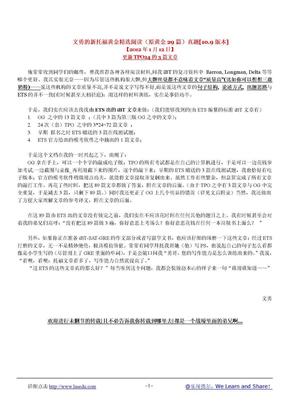 文勇的新托福黄金精选阅读(原黄金29篇)真题[10.9版本].doc