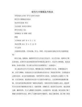 研究生中期筛选考核表.doc