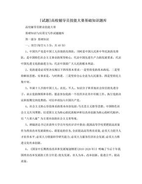 [试题]高校辅导员技能大赛基础知识题库.doc