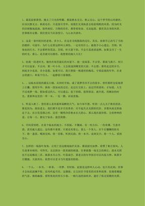 白落梅语录.pdf