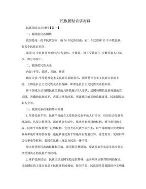 民族团结宣讲材料.doc