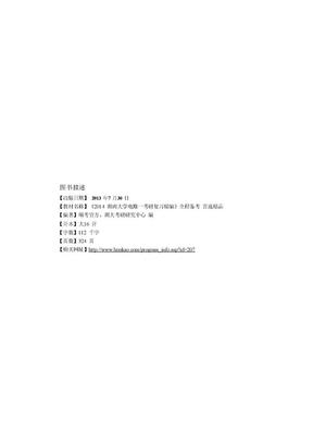 2014湖南大学电路一考研真题及解析.doc