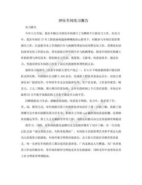 冲压车间实习报告.doc