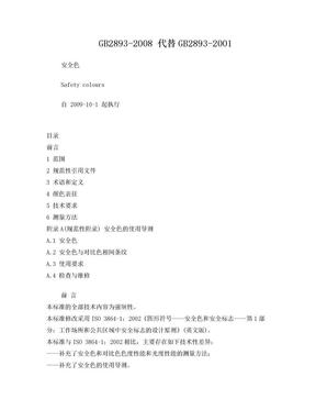 GB2893-2008_安全色.doc