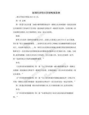 深圳经济特区控制吸烟条例.doc
