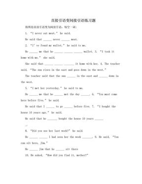 直接引语变间接引语练习题.doc