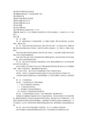 湖南省实施《工伤保险条例》办法.doc