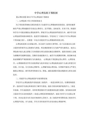 中学心理危机干预机制.doc
