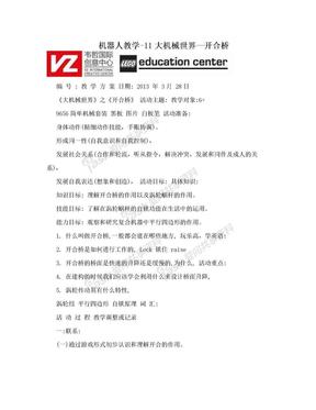 机器人教学-11大机械世界—开合桥.doc