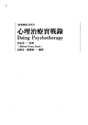 心理治疗实战录.pdf