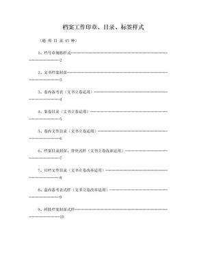 档案工作印章、目录、标签样式(通用).doc
