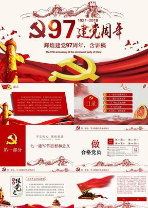 七一建党节97周年党政建设课通用模板