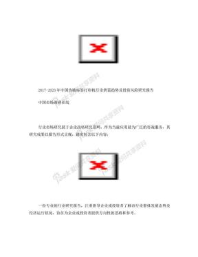 中国热敏标签打印机行业评估报告.doc
