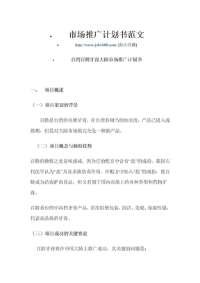 市场推广计划书范文.doc