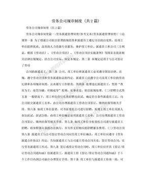 劳务公司规章制度 (共2篇).doc