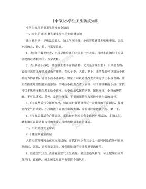 [小学]小学生卫生防疫知识.doc